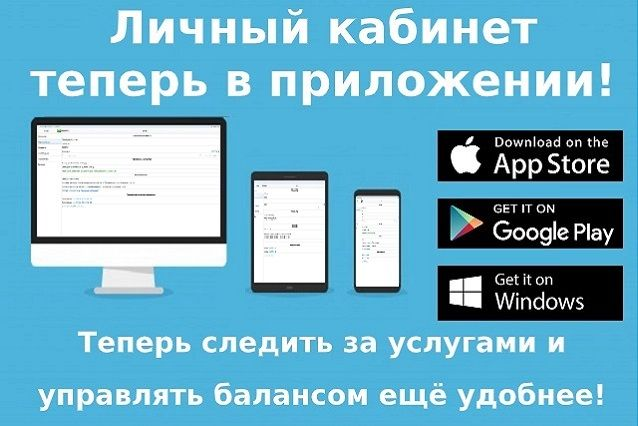 Интернет-агент для iOS, Android, Windows